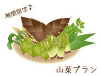 <2食付>春~初夏限定★風味が違う!季節を味わう山菜づくしプラン
