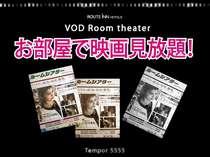 ●お部屋で映画のお楽しみ♪●