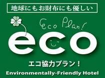 時代はECO(エコロジー)★地球にも、お財布にも優しいプランです♪