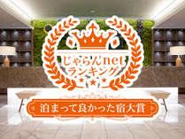 じゃらんnetランキング2018 泊まって良かった宿大賞 福岡県 101-300室部門 2位