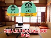 Tripadvisor 外国人に人気の日本の旅館 第1位に選ばれました!