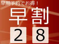 ◆28日前までのご予約でお得!