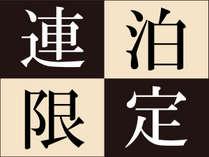 ◆連泊限定☆湯治プラン!