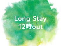 [ロングステイ]朝はゆっくり12時レイトチェックアウト◆<朝食&コーヒー無料>
