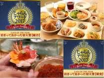 じゃらんOF THE YEAR 2017 『泊まって良かった宿大賞★総合・朝食』第3位頂きました!