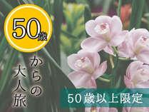 【50歳からの大人旅】◆特典付◆清流で打つ本格蕎麦を味わう -2食付-
