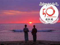 【50周年記念特別プラン】GWもOK♪1日3組様限定◇お肉も海鮮も楽しめる♪お花見会席 [ZK050KW]