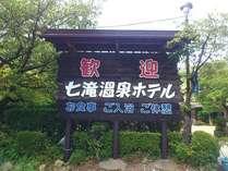 七滝温泉ホテル◆じゃらんnet
