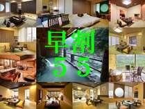 ●早期割引55●2018早めのご予約で1500円OFF!