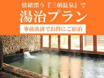 湯治プラン:事前決済限定ですがお得にご宿泊!周辺観光も充実の三朝温泉で日頃の疲れを癒しませんか?