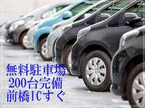無料平面駐車場200台完備