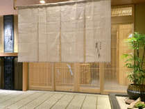 日本料理『都万麻』 北陸の旬の味覚でおもてなし致します。