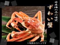 冬の特選料理ずわい蟹を堪能下さい