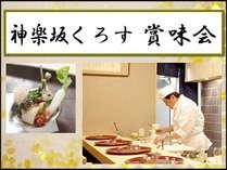世界に通じる日本料理を是非お楽しみください