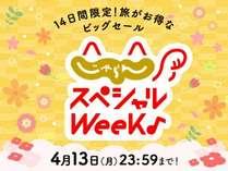 スペシャルウィーク4/13まで(2)