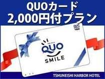 ビジネスにおススメ!クオカード2000円付プラン♪