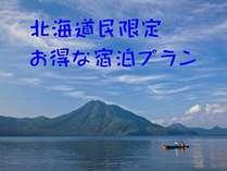 北海道にお住いの方限定のお得な宿泊プラン