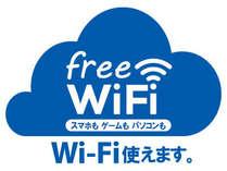 free WiFi各部屋LAN対応。合わせて「Wi-Fi」も対応済。スマホやタブレットも高速通信OK。