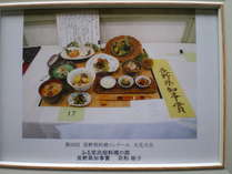 県知事賞受賞(夕食:秋の一例)