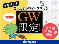 【GW限定】イチオシ!!ゴールデンウィークプラン♪添い寝1名無料≪朝食付≫