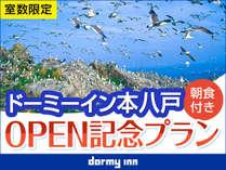【室数限定】ドーミーイン本八戸OPEN記念プラン≪朝食付き≫