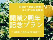 開業2周年記念。いつもご利用頂き、ありがとうございます。