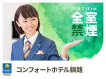 ☆2018年2月☆全室禁煙ホテルとして生まれ変わりました☆