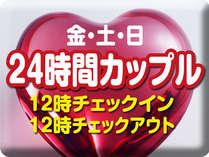 ★【金土日限定】24時間カップルプラン12時アウト★