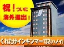 【オープン記念!】くれたけインキンマー132(ベトナムハノイ)室数限定プラン♪