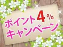 【ポイント4%】梅雨にポイントばいう【素泊まりプラン】