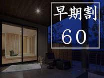 【早期割60】お二人さまで8800円もお得◆朝・夕ともに半個室の食事処 全室源泉かけ流し露天風呂付