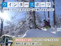 【12月23日~3月31日】ホテル⇔カムイスキーリンクス、無料送迎バス運行中!