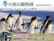 【12月23日~3月31日】ホテル⇔旭山動物園、無料送迎バス運行中!