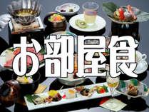 早得モニタープラン【萩幸会席・部屋食】ご夕食はお部屋で♪世界遺産の情緒の中、食を、温泉を、萩を堪能