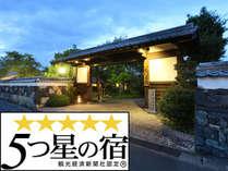 おかけさまで今年も、観光経済新聞社認定「5つ星の宿」に認定されました。