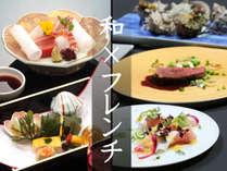 和食もフレンチもどちらも愉しむ和&フレンチコース(イメージ)。