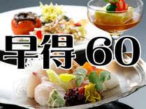 【萩の四季・味覚自慢★早割60】早めの予約で、お一人4320円お得。料理長おすすめ萩・日本海の旬を楽しむ♪