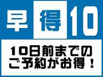 【10日前までのご予約がお得!!】