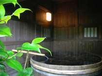 【貸切露天】6尺の酒樽風呂で思いっきり足を伸ばし自然を堪能♪ふう~ 気持ちいい!!