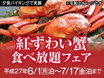 6月・7月のグルメフェア 【紅ずわい蟹食べ放題】1泊2食バイキング&飲み放題付 プラン♪