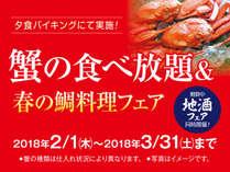 2月3月のグルメフェア【蟹の食べ放題&春の鯛料理フェア】バイキング&飲み放題プラン♪