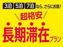 【期間限定】超格安!5泊6日の長期滞在プラン(食事なしプラン)