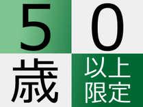 ◆50歳以上の方限定プラン!