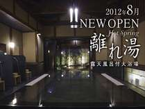 「離れ湯 雨情」2012年8月1日オープン