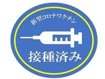 ワクチン接種済み
