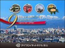 ★おかげさまで開業9周年★味覚いっぱいの富山に来られ〜♪