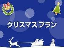 ☆クリスマス限定プラン☆滞在最大24時間も可能♪ 素泊り