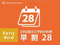 【早割28】28日前の予約でお得にSTAY♪朝食付☆