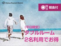 【平日限定】2名1室ダブルルームがオススメ☆朝食付