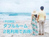 【平日限定】2名1室ダブルルームがオススメ☆素泊り